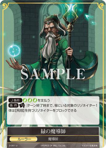 File:Green Magician.jpg