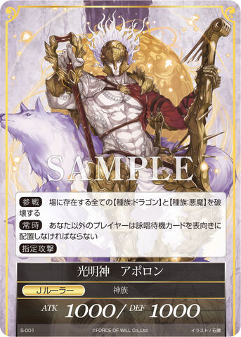 File:God of Light, Apollon.jpg