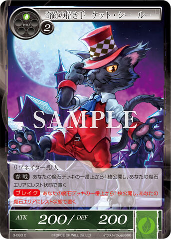 File:Miracle Inviter, Cait Sith Lew.jpg