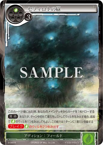 File:Tree of Sephiroth.jpg