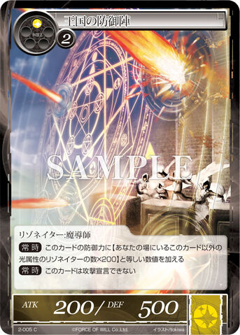 File:Kingdom's Magic Circle of Defense.jpg
