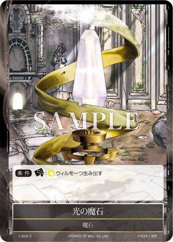 File:Light Magic Stone.jpg