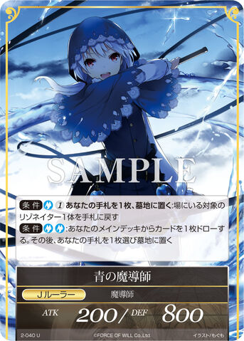 File:Blue Magician (J).jpg