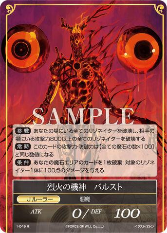 File:Machine God of Conflagration, Burst.jpg