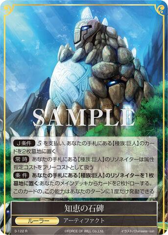 File:Stone Monument of Wisdom.jpg