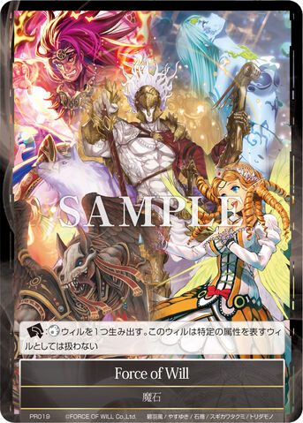 File:Force of Will.jpg
