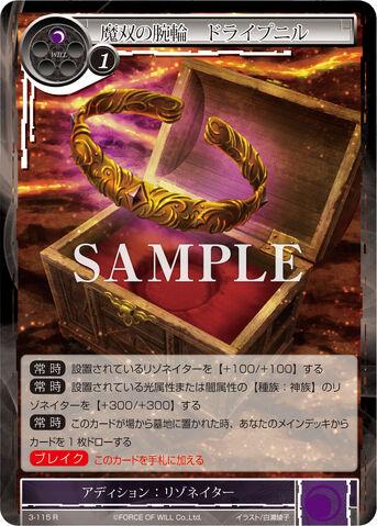 File:Bracelet of the Demon Twins, Draupnir.jpg