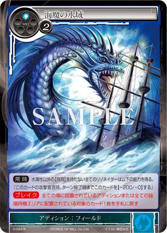 File:Sea Demon's Waters.jpg