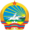 Emblem of the Mongolian People's Republic