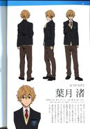 Guidebook Nagisa School