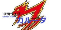 Kamen Rider Garuda