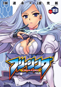 Freeznig volume 19 cover