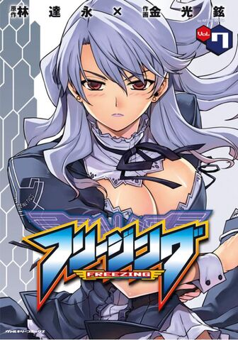 File:Freezing vol7.jpg