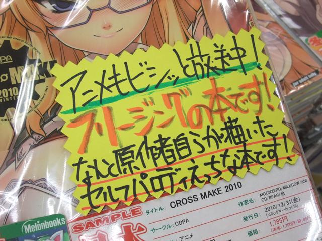 File:CrossMake2010Winter-Melonbooks-sample-volume-notice.JPG