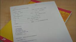 Mandarin quiz on your mark get set write