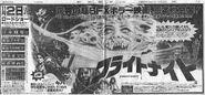 Fright Night 1985 Japanese Newspaper Ad
