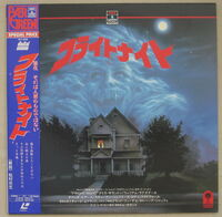 Fright Night Japanese Laserdisc 01