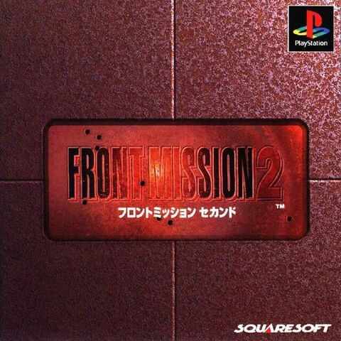 File:Front Mission 2.jpg