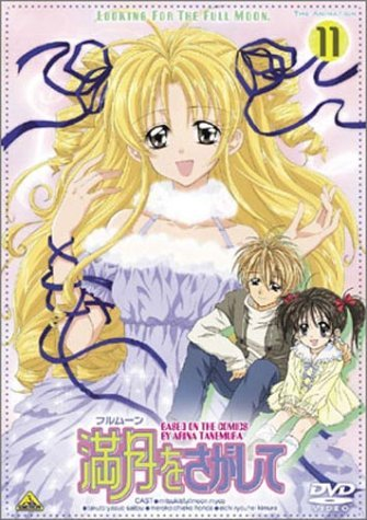 File:Japanese - Full Moon DVD vol. 11.jpg