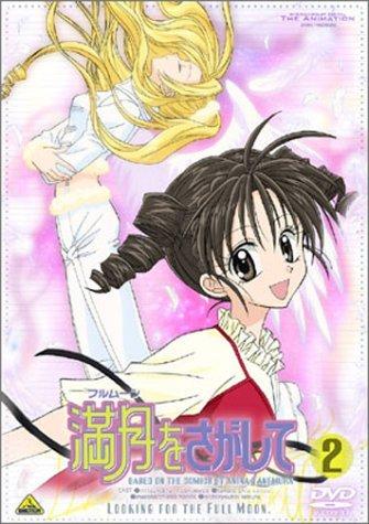 File:Japanese - Full Moon DVD vol. 2.jpg