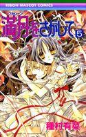Japanese - Full Moon vol. 5