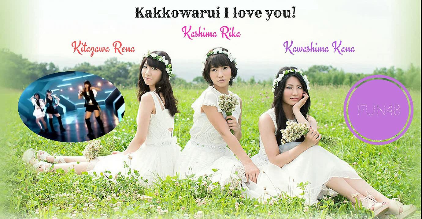 FUN48 - カッコ悪い I love you! (Kakkowarui I love you!)