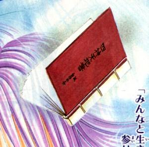 File:The book .jpg