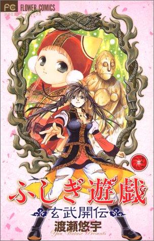 File:Fushigigaiden3.jpg
