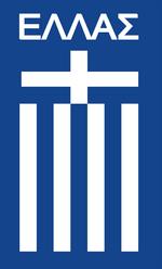 Seleção Grega de Futebol.png