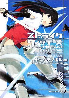 File:Strike Witches vol 1.jpg