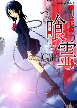 Gai-Rei Vol.1 Cover