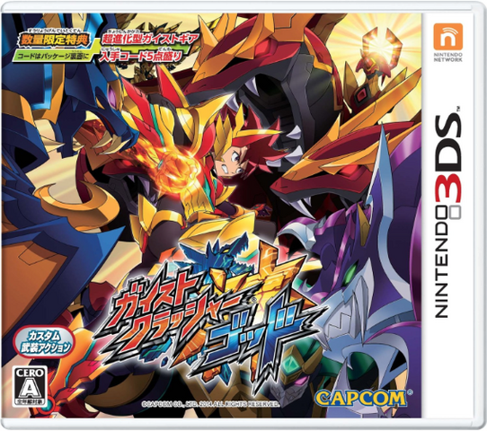 File:Gaist crusher god 3ds cover.png