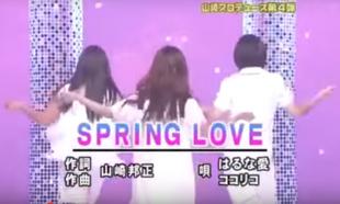 Springlove