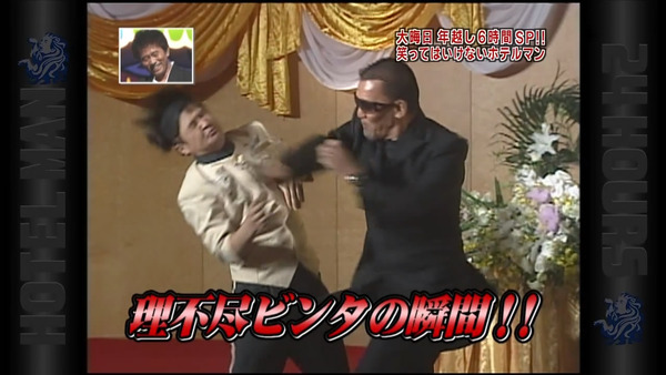 File:Hotel Man Chono slap.jpg
