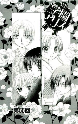 File:Gakuen Alice Chapter 055 jp.jpg