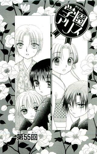 Gakuen Alice Chapter 055 jp