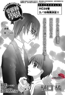 Gakuen Alice Chapter 174 COVER