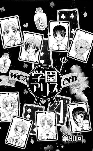 Gakuen Alice Chapter 090 jp