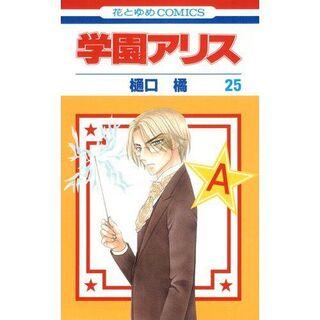 Gakuen Alice Manga v25 jp cover