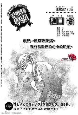 Gakuen Alice Chapter 176