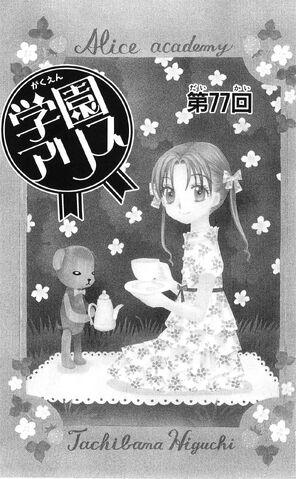 File:Gakuen Alice Chapter 077 jp.jpg