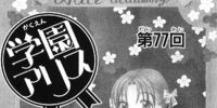 Gakuen Alice Chapter 077