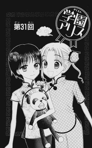 Gakuen Alice Chapter 031 jp