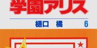 Gakuen Alice Volume 06