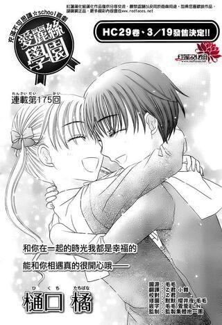 Gakuen Alice Chapter 175 jp