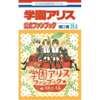 Gakuen Alice Manga v25.5 jp cover