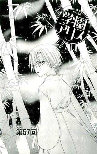 Gakuen Alice Chapter 057 jp
