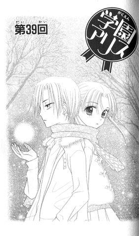 File:Gakuen Alice Chapter 039 jp.jpg