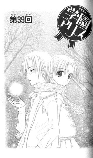 Gakuen Alice Chapter 039 jp