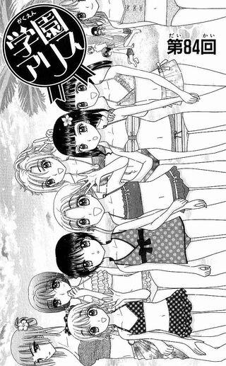 Gakuen Alice Chapter 084 jp